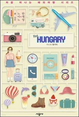 퍼스트 헝가리 - 처음 떠나는 해외여행 26