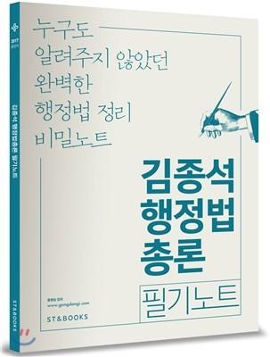 2017 김종석 행정법총론 필기노트
