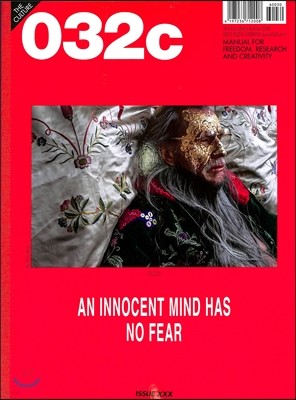 032c (반년간) : 2016년 Issue 30