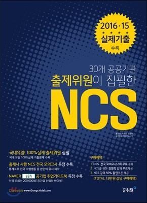 30개 공공기관 출제위원이 집필한 NCS