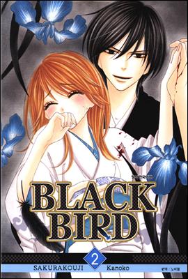 [특별대여] 블랙 버드(BLACK BIRD) 02권