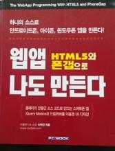 웹앱 HTML5와 폰갭으로 나도 만든다.