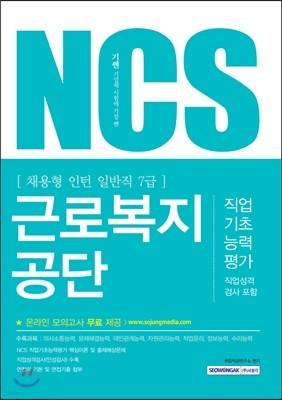 2017 기쎈 NCS 근로복지공단 직업기초능력평가 채용형 인턴...