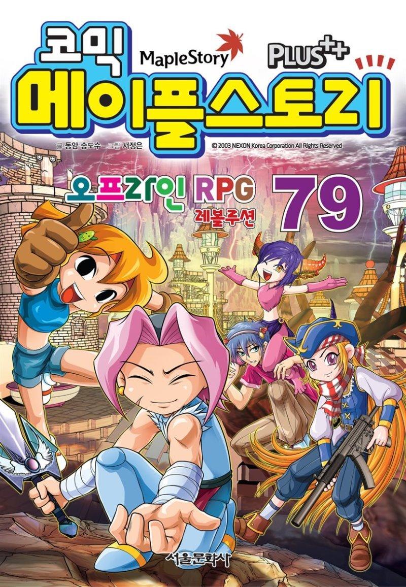 [고화질] 코믹 메이플스토리 오프라인 RPG 079권