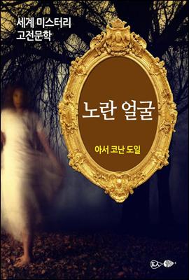노란 얼굴 - 세계 미스터리 고전문학 13