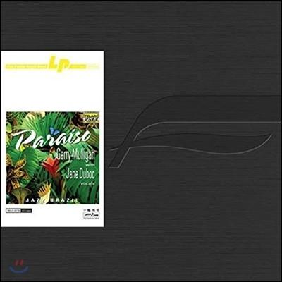 Gerry Mulligan & Jane Duboc (게리 멀리건 & 제인 듀복) - Paraiso Jazz Brazil (파라이소 재즈 브라질) [200g 2LP]