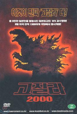 고질라 2000 Godzilla 2000