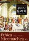 [중고] 니코마코스 윤리학