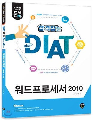 돈시아 합격잡는 DIAT 워드프로세서 2010