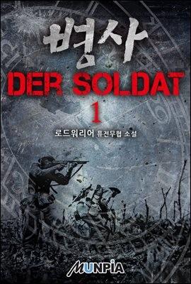 병사 - Der Soldat 1권