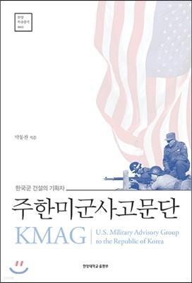 주한미군사고문단 KMAG