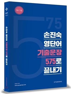 2017 손진숙 영단어 기출문장 575로 끝내기