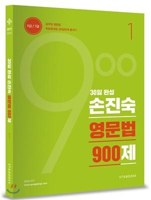 2017 손진숙 영문법 900제 1