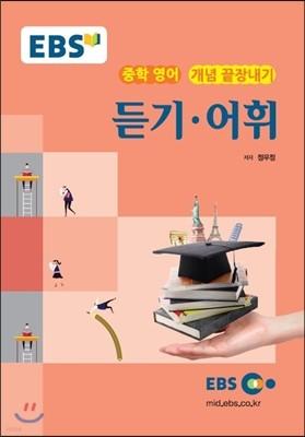 EBS 강의교재 중학 영어 개념 끝장내기 듣기·어휘 (2021년용)