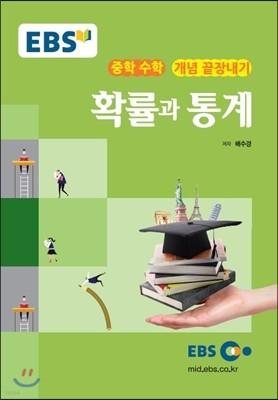 EBS 강의교재 중학 수학 개념 끝장내기 확률과 통계 (2021년용)