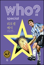 �� who? special ������ ��