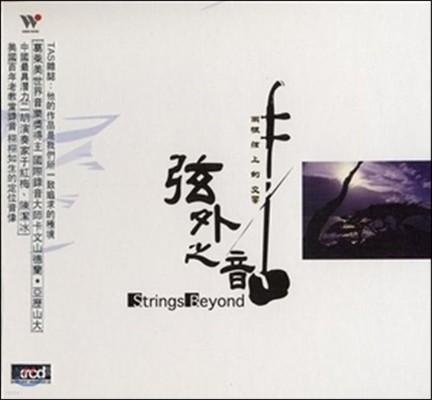스트링 비욘드 - 계절의 변화에 따른 9개의 중국 현악기 연주: 얼후와 중국 전통 현악기 (Strings Beyond) [XRCD]