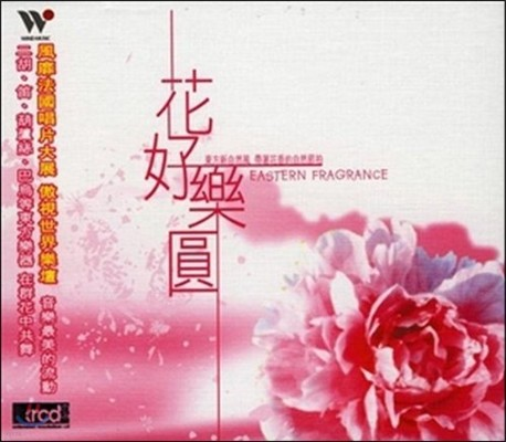 화호낙원 - 동방의 향기 (Eastern Fragrance) [XRCD]
