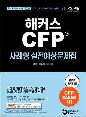 2017 해커스 CFP 사례형 실전예상문제집