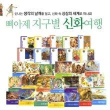 [한국삐아제]지구별 신화여행 (페이퍼북 전30권)