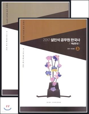 2017 설민석 공무원 한국사 개념완성 상하