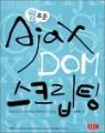 �� ǥ�� Ajax DOM ��ũ����