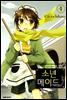 [고화질] 소년 메이드 04권