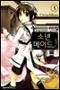 [고화질] 소년 메이드 03권
