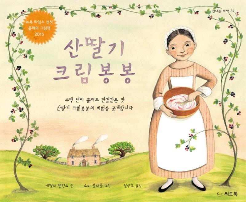산딸기 크림봉봉 리커버