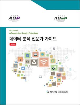 데이터 분석 전문가 가이드 (ADP)(ADsP)