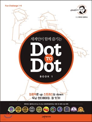 Dot TO Dot BOOK 1