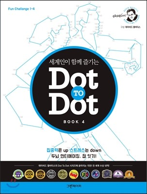 Dot TO Dot BOOK 4