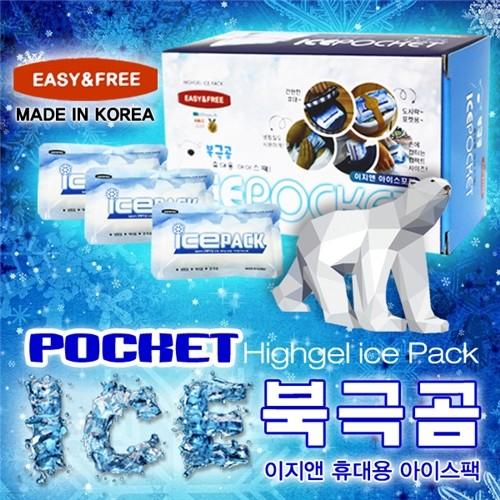 북극곰 휴대용 아이스팩