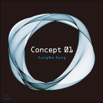 강성모 - Concept 01