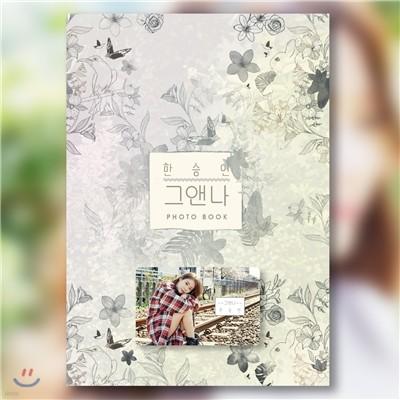 한승연 - 그앤 나 [스마트 뮤직 카드(키노 앨범)]