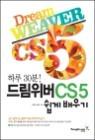 하루30분 드림위버 CS5 쉽게 배우기