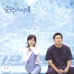 SBS 드라마스페셜 : 순수의 시대 O.S.T - 우정과 사랑에 얽힌 젊은이들의 자화상...