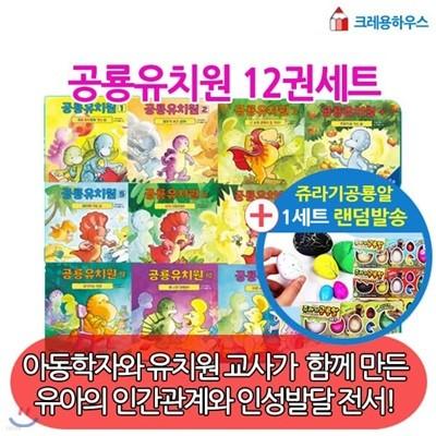2019최신 개정판 공룡 유치원 시리즈 12권세트 + OTG USB포함 / 사은품 증정