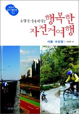 주말이 기다려지는 행복한 자전거여행 서울·수도권