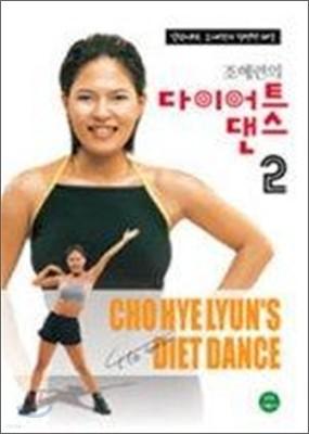 조혜련의 다이어트 댄스 2
