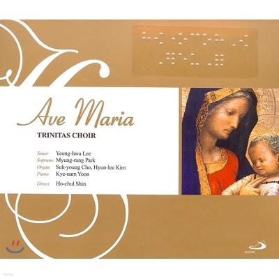 아베마리아 (Ave Maria) - Trinitas Choir