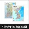 대한민국 지도 소형 양면코팅형/5종택1/우리나라,전국,한국,전도,국토개발계획도,행정교통도