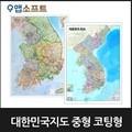 대한민국지도 중형 코팅형/3종택1/지도,우리나라지도,전국지도,한국지도,대한민국전도,국토개발계획도,우리나라전도