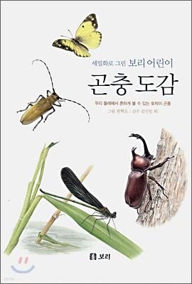 곤충 도감: 세밀화로 그린 보리 어린이 도감