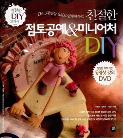 친절한 점토공예 & 미니어처 DIY