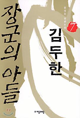 장군의 아들 김두한 7