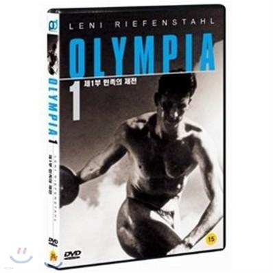 올림피아 1 - 민족의 제전