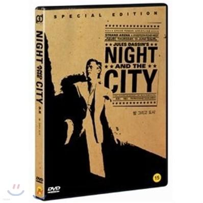 밤 그리고 도시