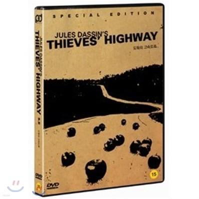 도둑의 고속도로