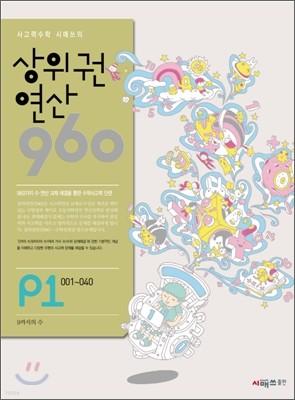 상위권연산960 P1 7세